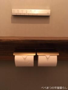 平屋 25坪 30坪 トイレ おしゃれ トイレットペーパーホルダー 真鍮