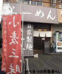 群馬 ラーメン 桐生 ロードバイク 平屋