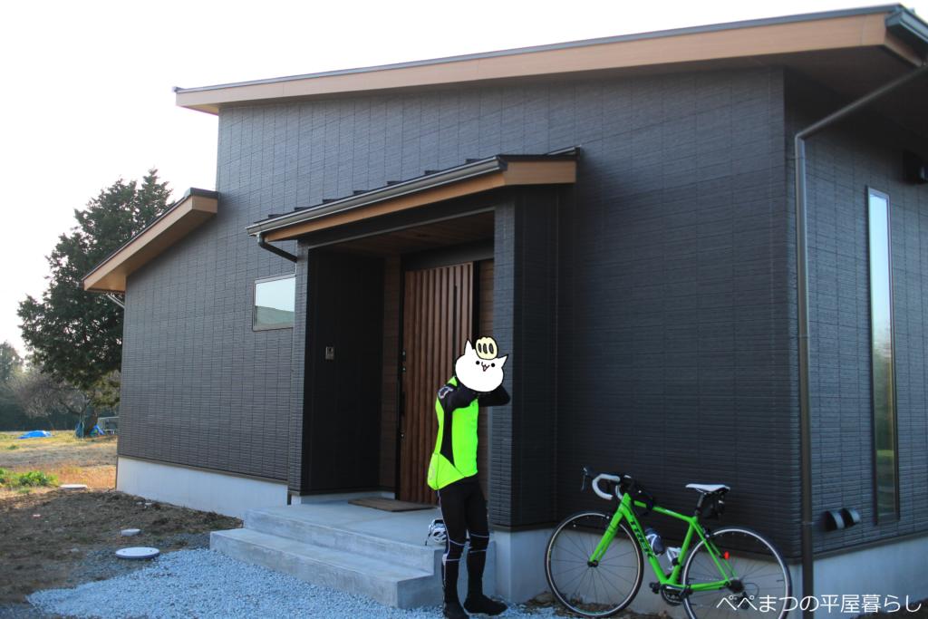 25坪 30坪 平屋 外観 おしゃれ ロードバイク
